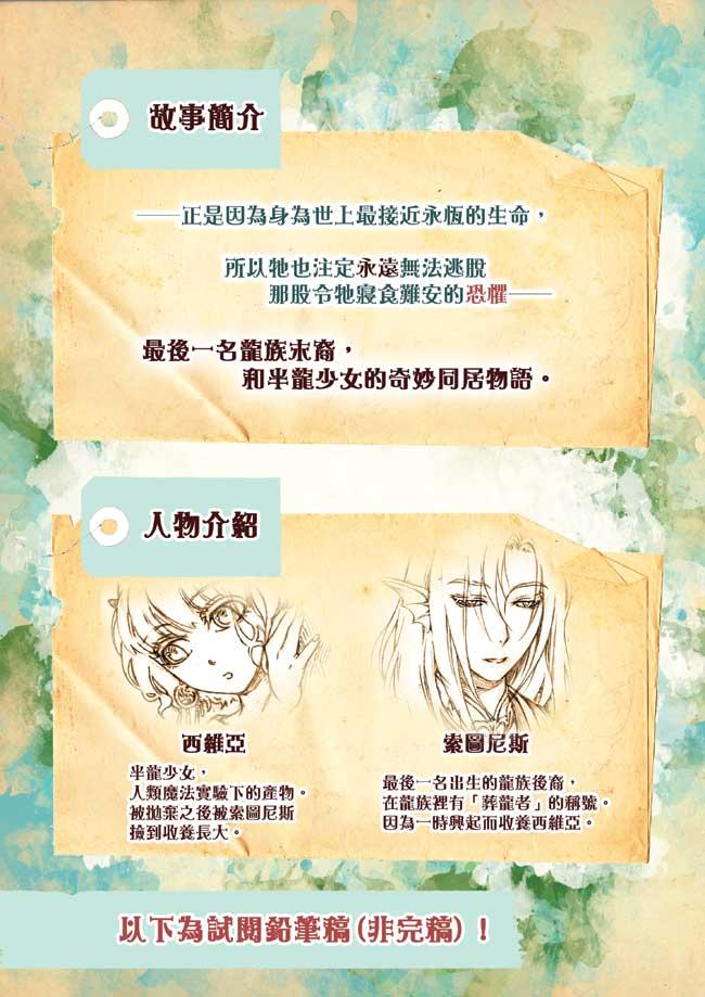 02故事人物介紹v2