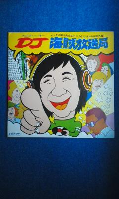 DJ海賊放送局