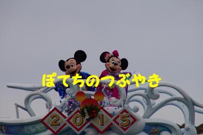 20150102 ミキミニ