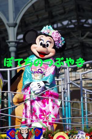 20150104 ミニー