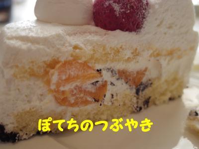 20150215 オチェケーキ断面