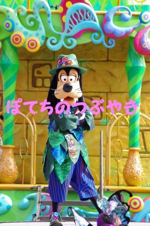 20150409 グーさん