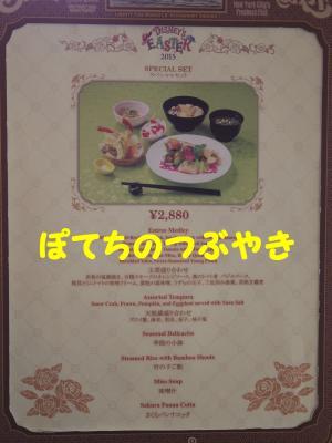 20150409 櫻 (1)