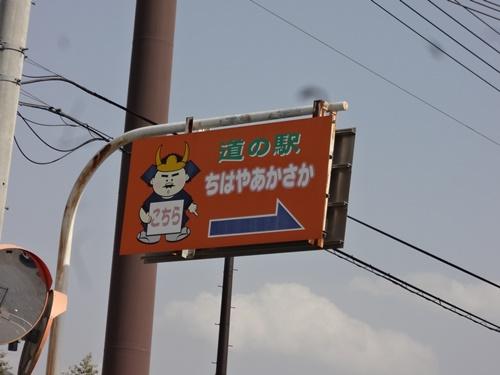 道の駅千早赤阪