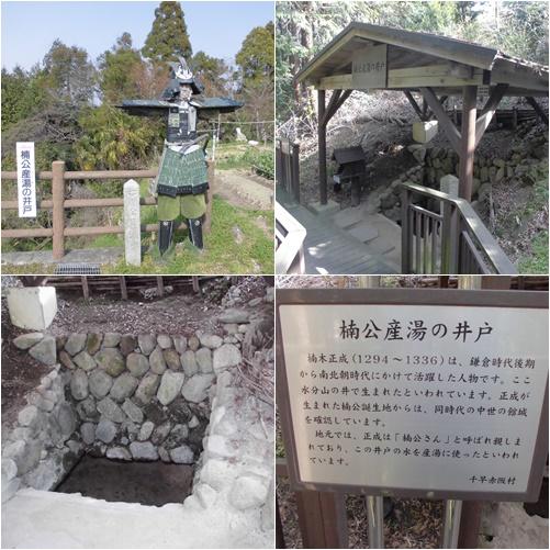 楠公産湯の井戸