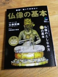 開運 知っておきたい 仏像の基本