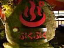 2)ぷくぷく温泉?