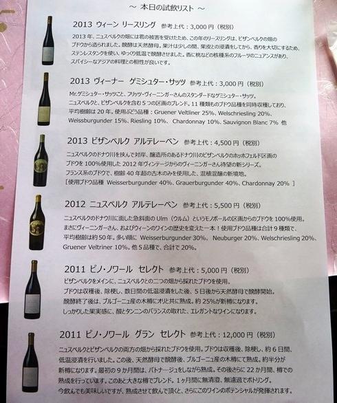 4)ワインリスト