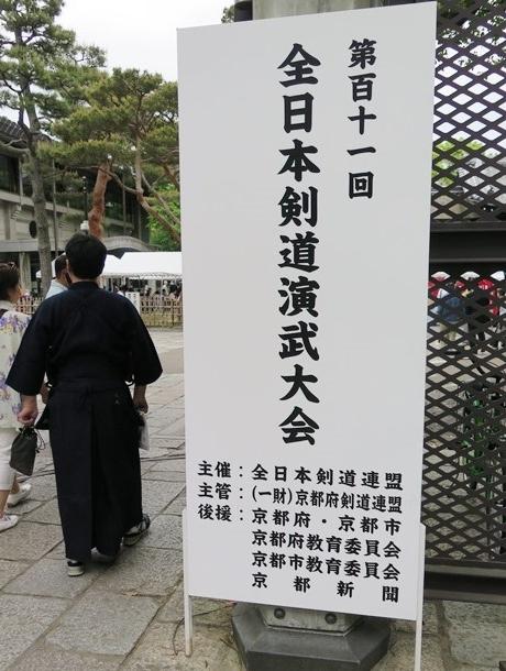 14)演武会
