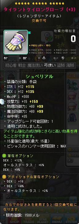 ☆15手 途中