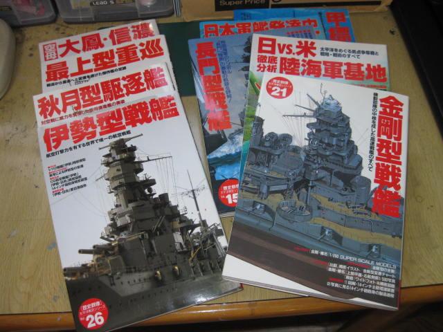 歴史群像 太平洋戦史シリーズ