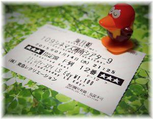 映画チケット0114