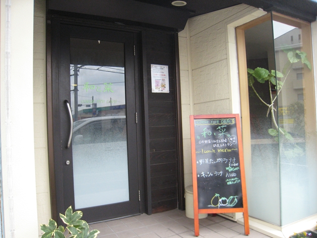 coeur rire CAFe 和と菜