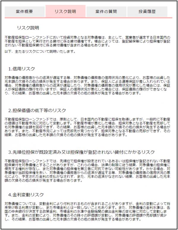 ラッキバンク投資記事2014121210