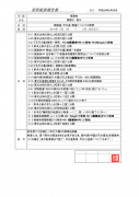 研究結果報告書_2014_1_01