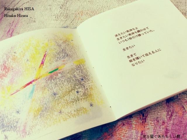hikaritodokuatarashiiasa2.jpg