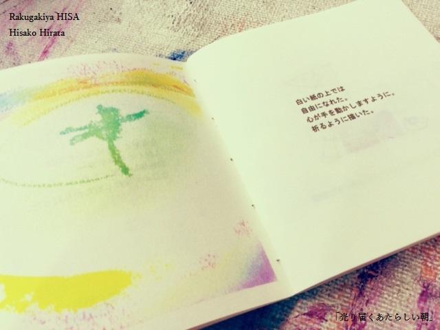 hikaritodokuatarashiiasa3.jpg