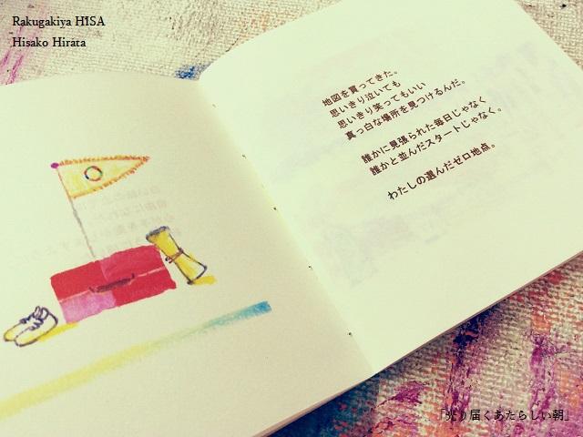 hikaritodokuatarashiiasa4.jpg