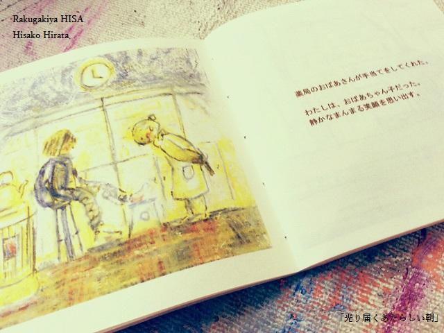 hikaritodokuatarashiiasa5_20150522013548486.jpg