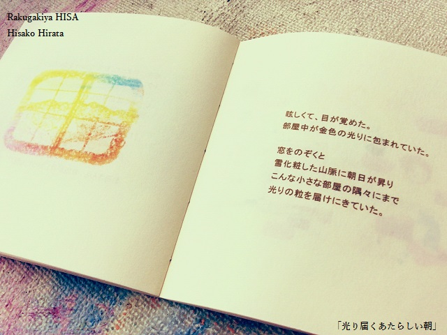 hikaritodokuatarashiiasa8.jpg