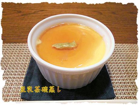 豆乳茶碗蒸し