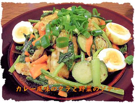 タラと野菜のソテー