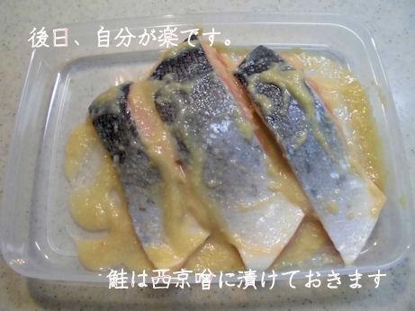 西京味噌漬け
