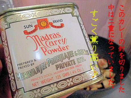 マドラスカレー粉