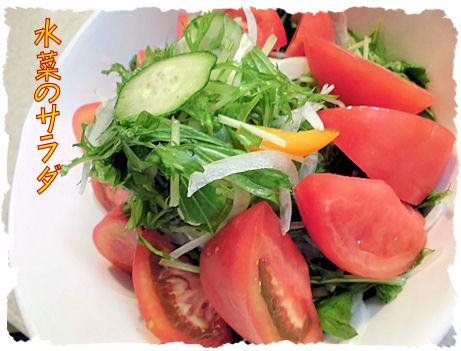 ミミズ菜サラダ