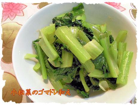 小松菜のゴマドレ和え