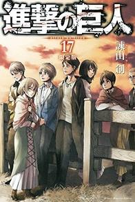 進撃の巨人(17) 限定版 (プレミアムKC 週刊少年マガジン)