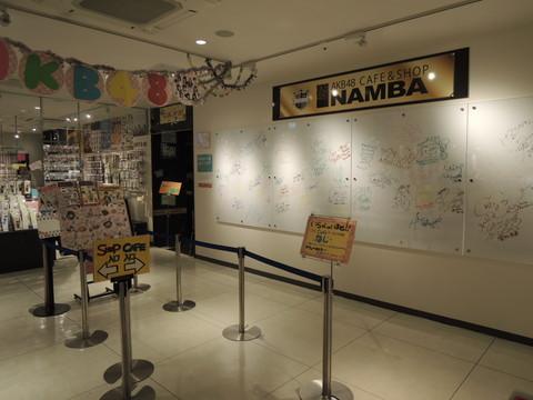 AKB48 CAFE&SHOP NAMBA(カフェ入口)