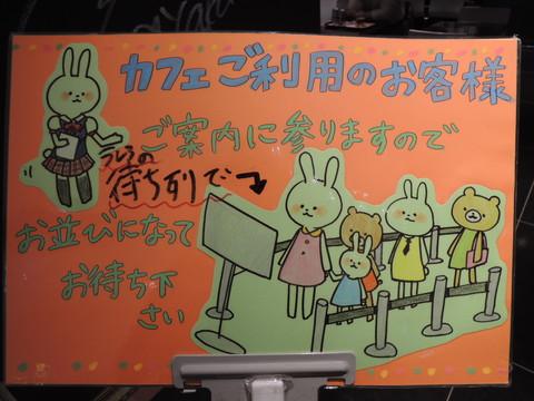 AKB48 CAFE&SHOP NAMBA(カフェ入口の案内)