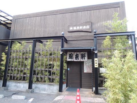 風来軒 加納本店(食後に撮影)