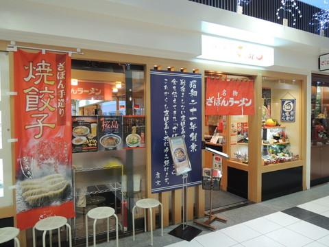 ざぼんラーメン 中央駅店
