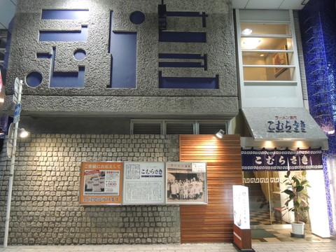 ラーメン専門 こむらさき 天文館本店(食後に撮影)