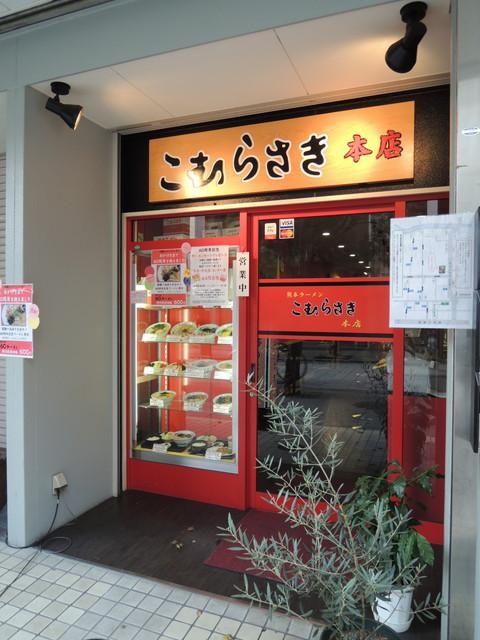 こむらさき 本店