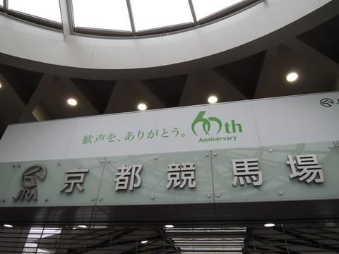京都競馬場の入口