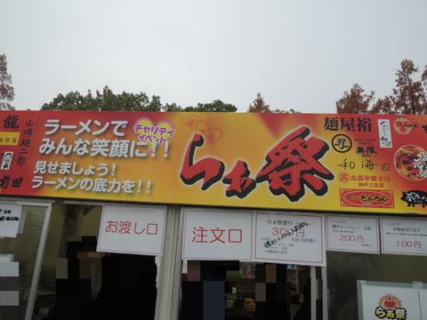 らぁ祭@関西ラーメンダービー2014(第2レース)