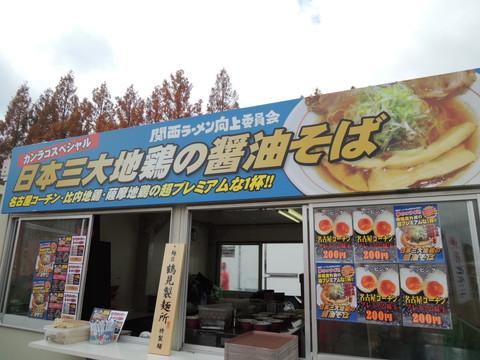 関西ラーメン向上委員会@関西ラーメンダービー2014(第2レース)