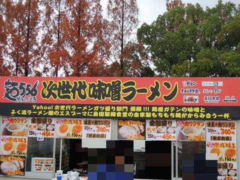 麺556@関西ラーメンダービー2014(第2レース)