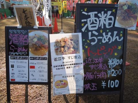 滋賀拉麺維新会@関西ラーメンダービー2014(第2レース)