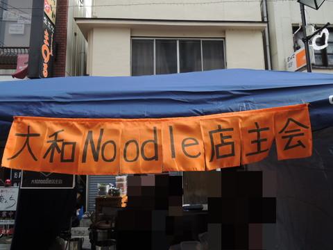 大和Noodle店主会@大和ラーメン王国