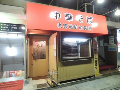 中華そば 俊徳道駅前食堂