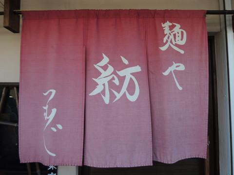 麺や 紡(暖簾)