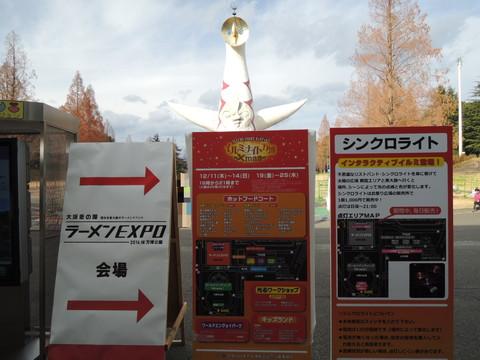 万博記念公園(ラーメンEXPO2014の案内)