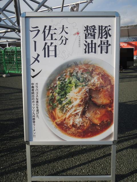佐伯ラーメン愛好会@ラーメンEXPO2014(第3幕)(立て看板)