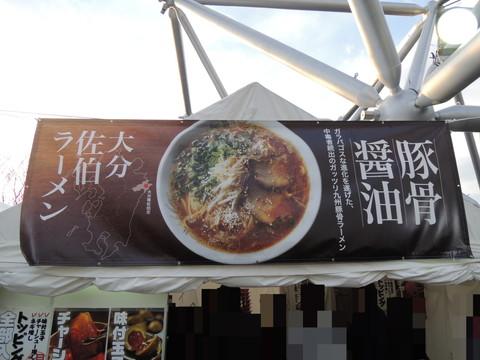 佐伯ラーメン愛好会@ラーメンEXPO2014(第3幕)(食後に撮影)