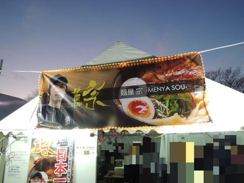 麺屋 宗@ラーメンEXPO2014(第3幕)