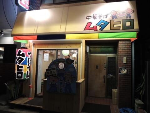 中華そば ムタヒロ 大阪福島店(食後に撮影)
